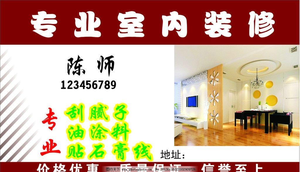 室内装修名片 室内装修 名片 刮腻子 涂油漆 贴石膏 名片卡片 广告