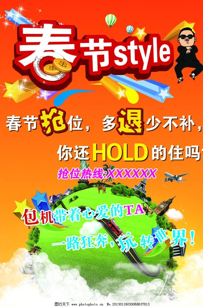 春節旅游海報圖片