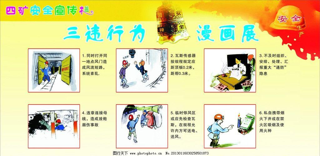 设计图库 广告设计 展板模板  安全生产宣传窗 煤矿安全警示标语 煤矿