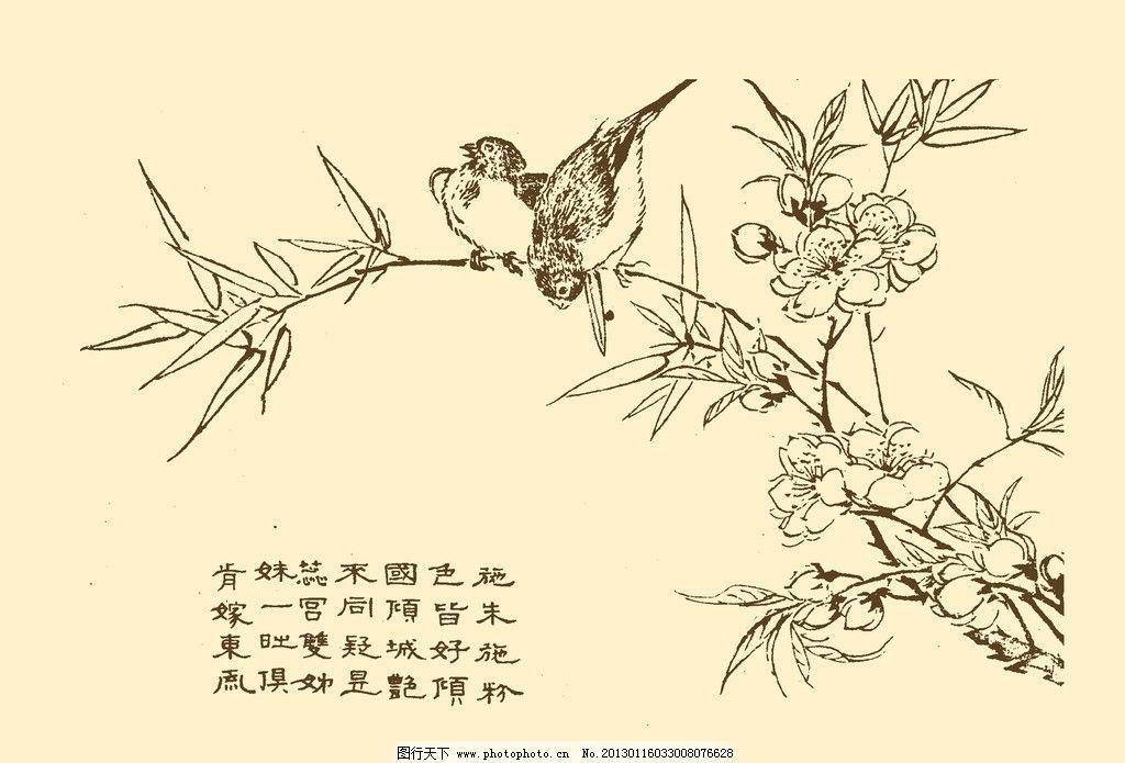 芥子园画谱 翎毛 山水 国画 中国画 水墨画 写意画 禽类 鸟类 鸟 psd