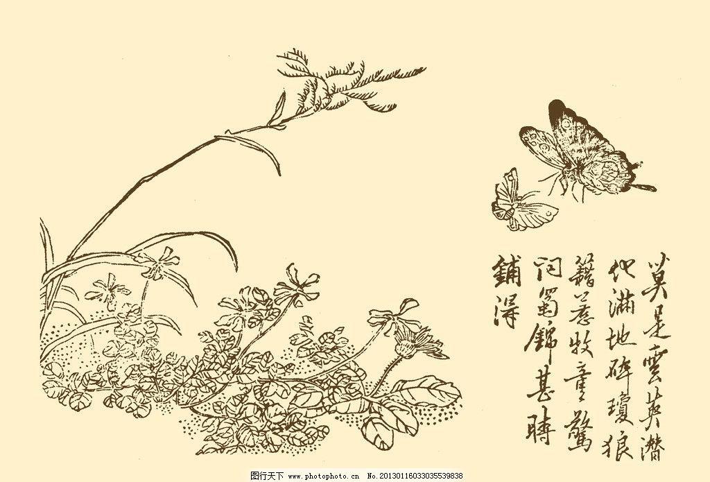 芥子园画谱 花鸟 山水 国画 中国画 水墨画 写意画 花卉 蝴蝶