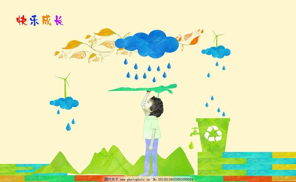 快乐成长 儿童 下雨 雨点 云 山 树叶 卡通动漫小孩 垃圾桶 psd分层