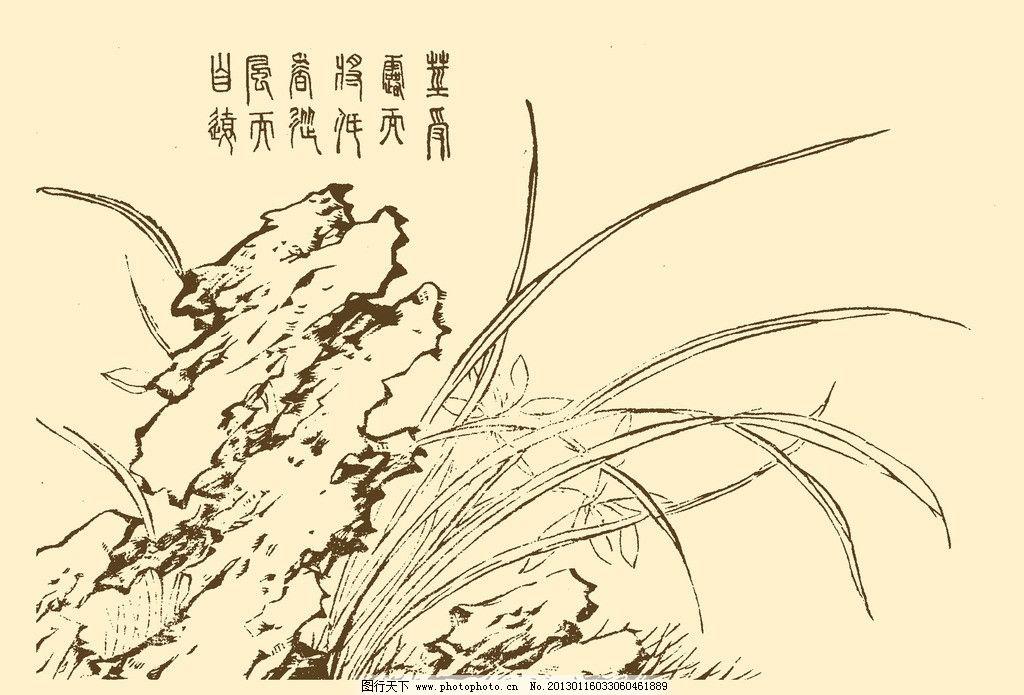 芥子园画谱 花卉 山水 国画 中国画 水墨画 写意画 兰花 源文件