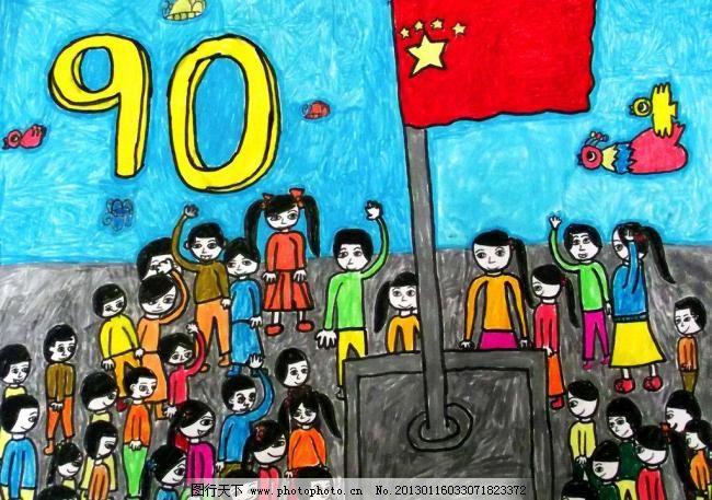 升国旗 彩色画 操场 儿童画 绘画 绘画书法 少儿 学生 宣誓