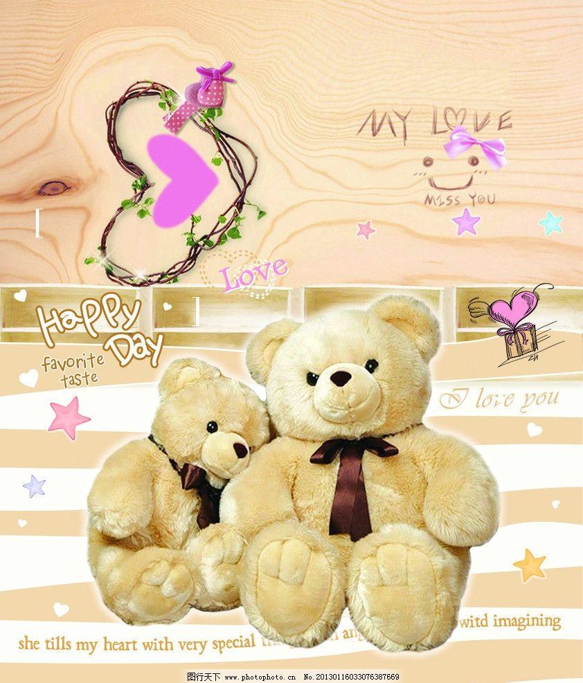 可爱熊本本 爱心 毛绒熊 木纹 同学录 线圈本子 袋子 卡通本本