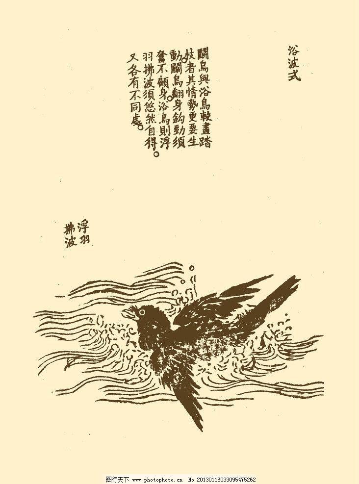 芥子园画谱 花鸟图片