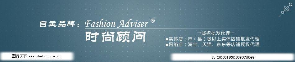店铺广告招牌 阿里广告 淘宝广告招牌 中文模版 网页模板 源文件 72dp
