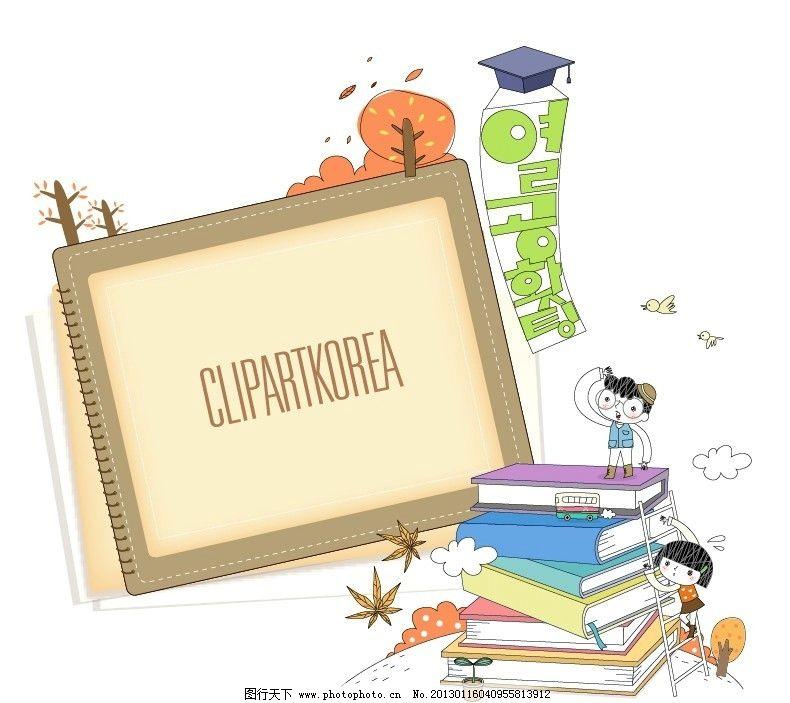儿童课程表图片
