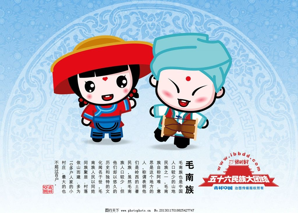 招财童子 五十六个民族 节日 新年      设计 素材 童年 儿童画 节日