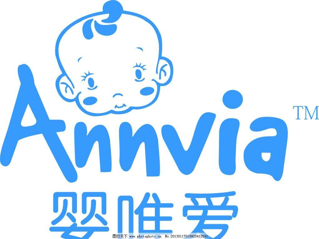 婴唯爱标志 l小孩图标 企业logo标志 标识标志图标 矢量 cdr