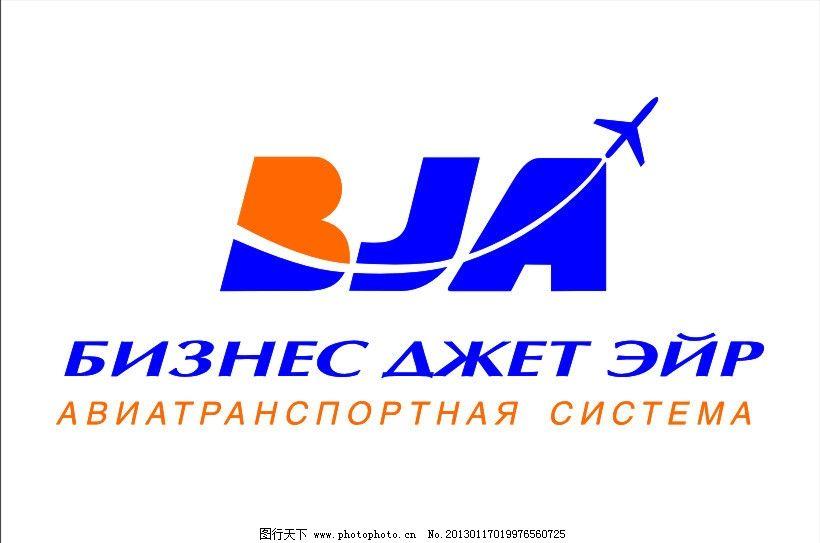 bja航空标志 标识标志图标 矢量