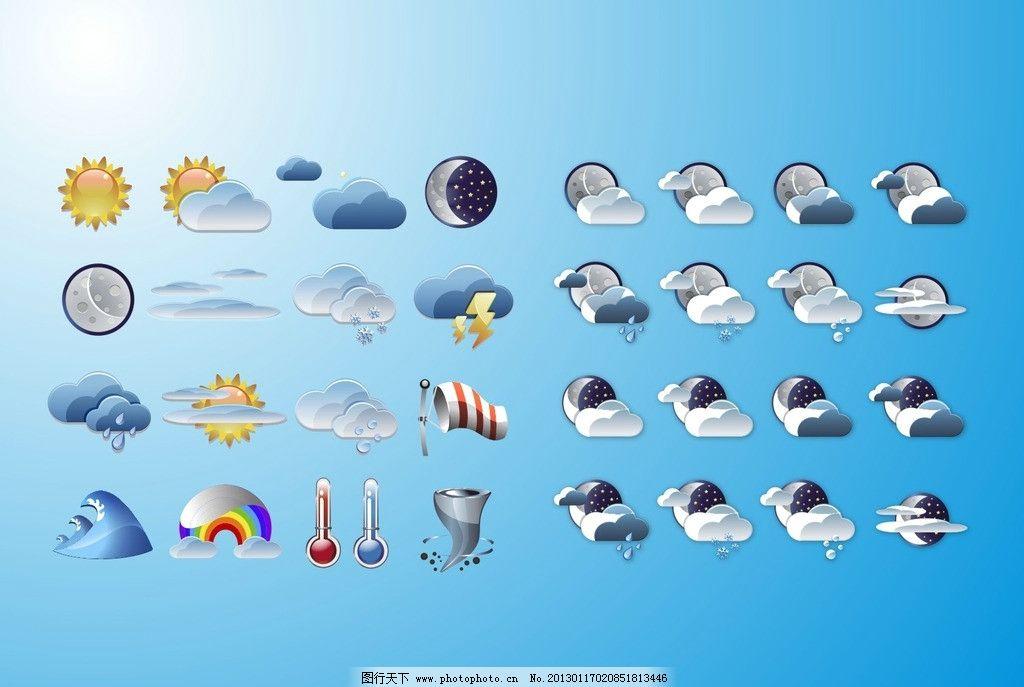 天气图标图片,小图标 晴天 阴天 多云 彩虹 旋风-图行