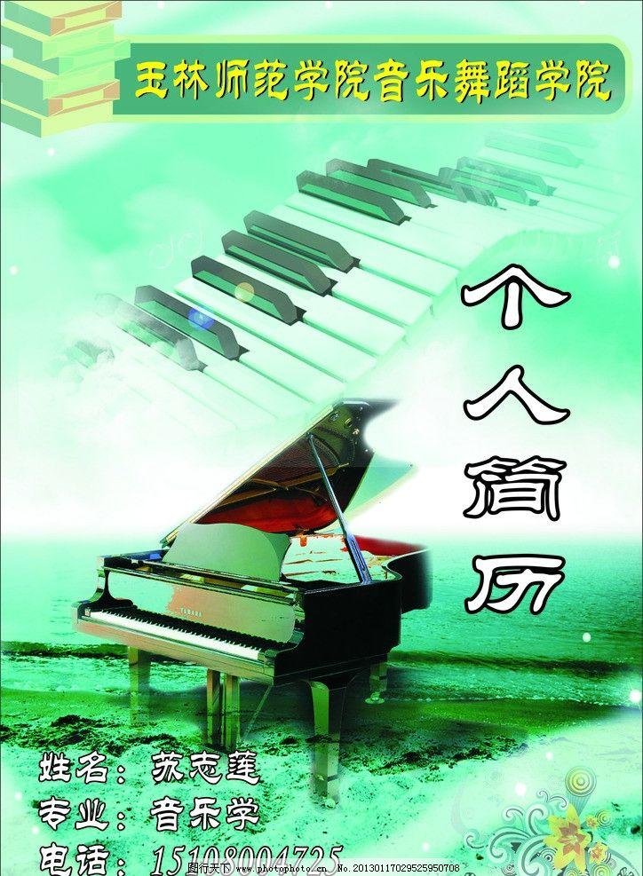 音乐舞蹈学院简历封面图片