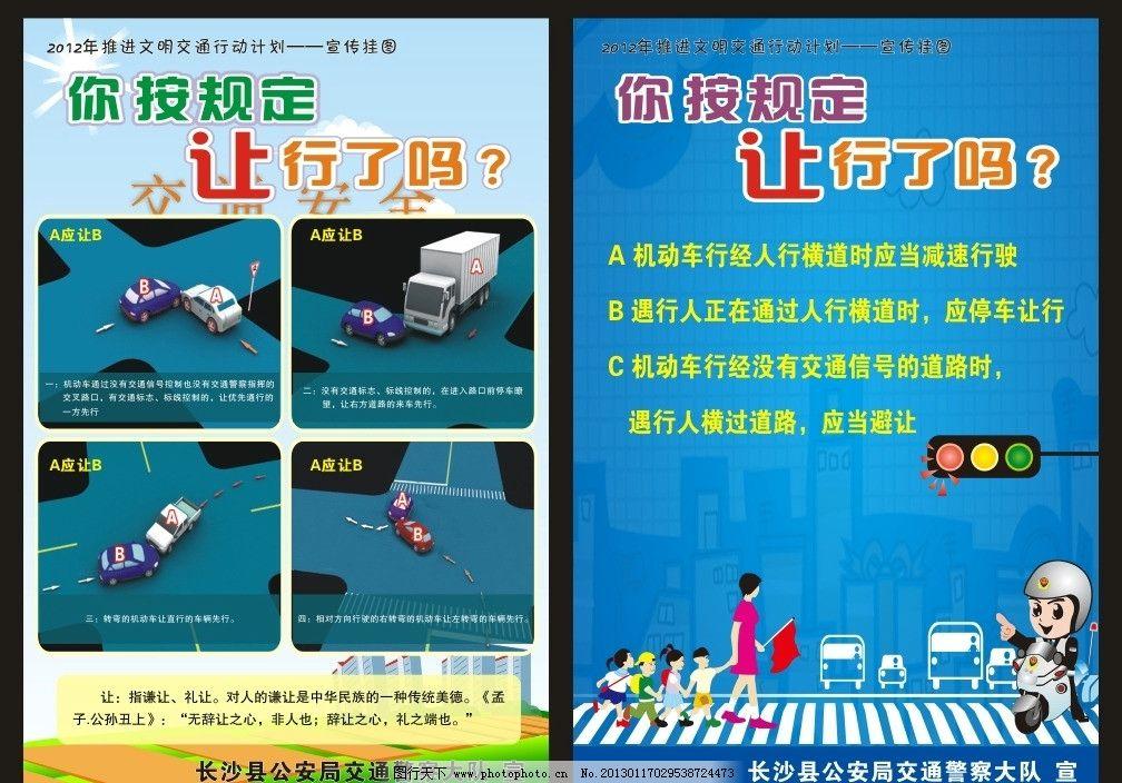 交通安全标语宣传画 文明交通 交通标语 交通宣传 交通展板 交通法规