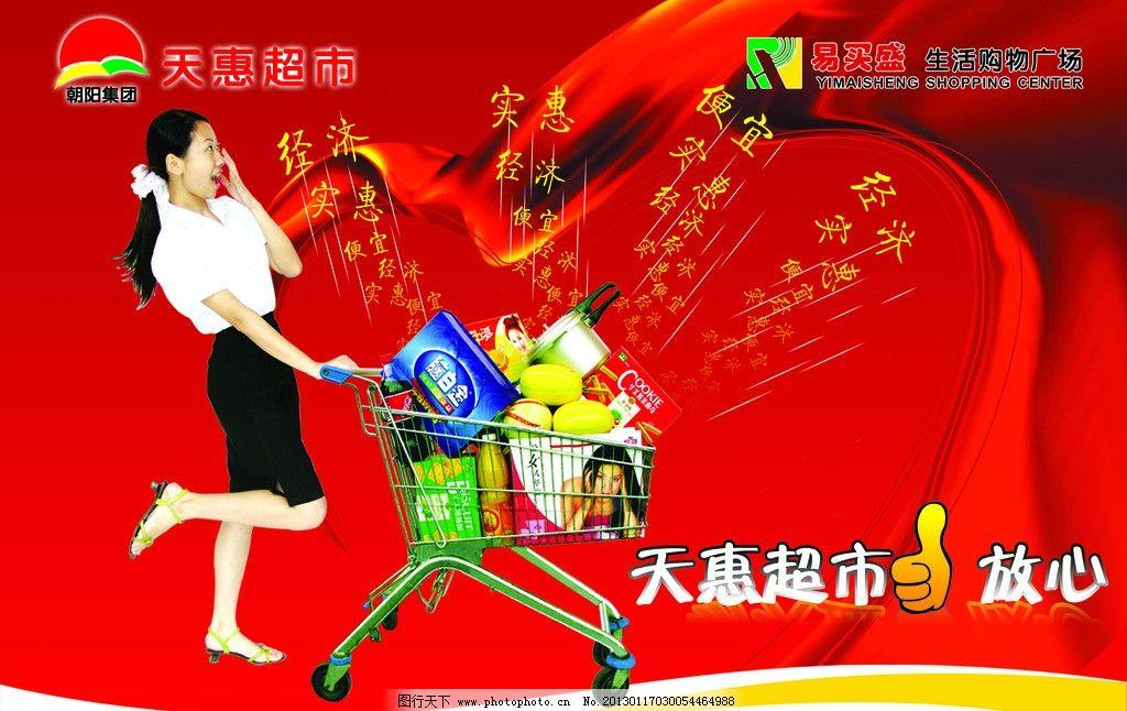 购物广告 朝阳集团标志 花纹 美女 超市食品 脑白金 各种日用百货