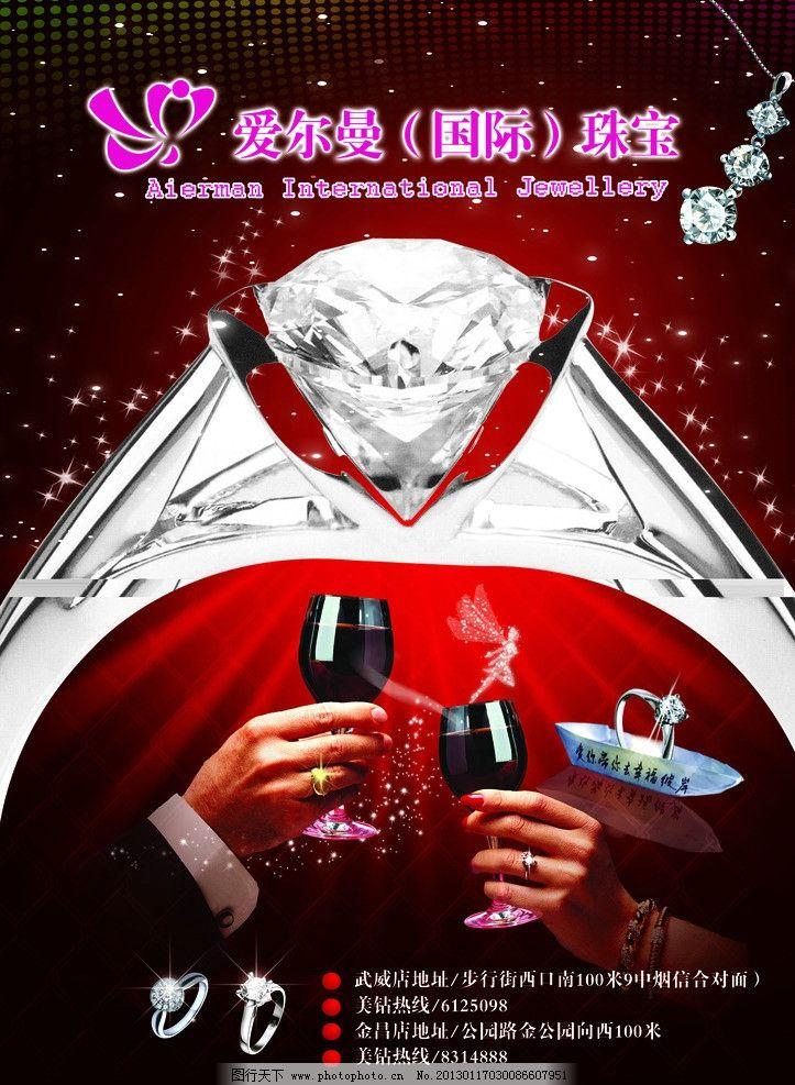珠宝广告 钻石海报 钻石戒指 结婚对戒 海报设计 广告设计模板 源文件