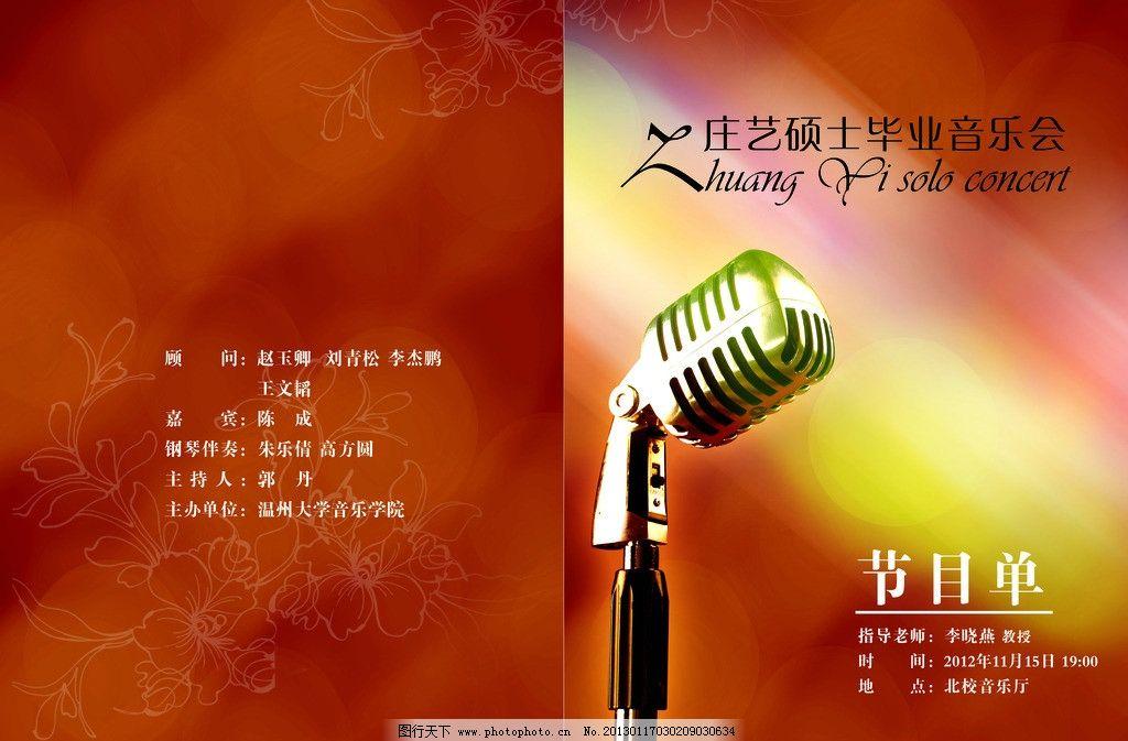节目单 音乐会 话筒 暗纹 毕业音乐会 光 dm宣传单 广告设计模板 源文