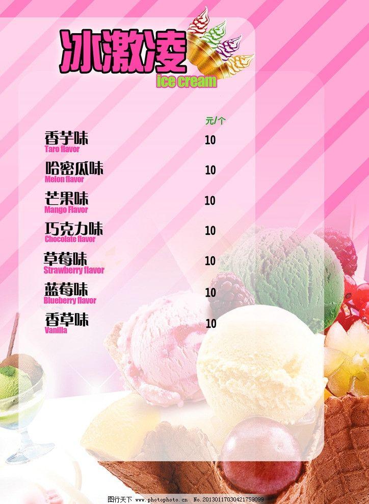 冰激凌菜单 菜单价目表 广告设计模板 源文件