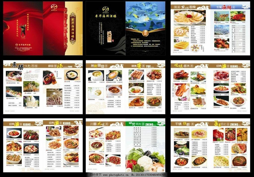 酒店菜谱 海鲜菜谱图片_菜单菜谱_广告设计_图行天下