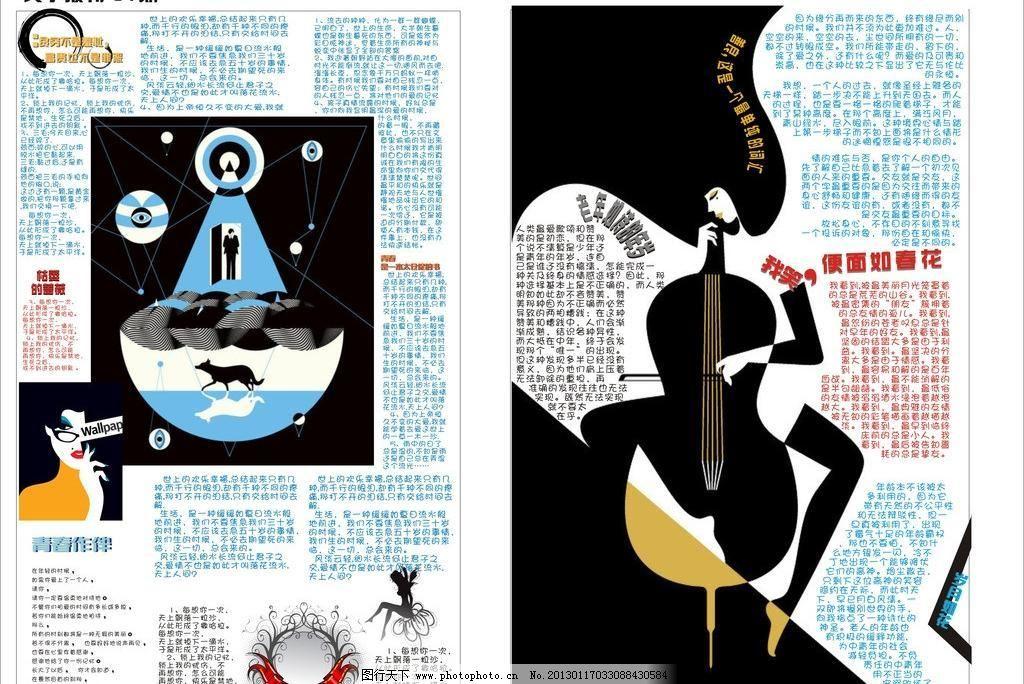 创意报纸 创意报纸图片免费下载 报纸排版 排版设计 其他 文化艺术
