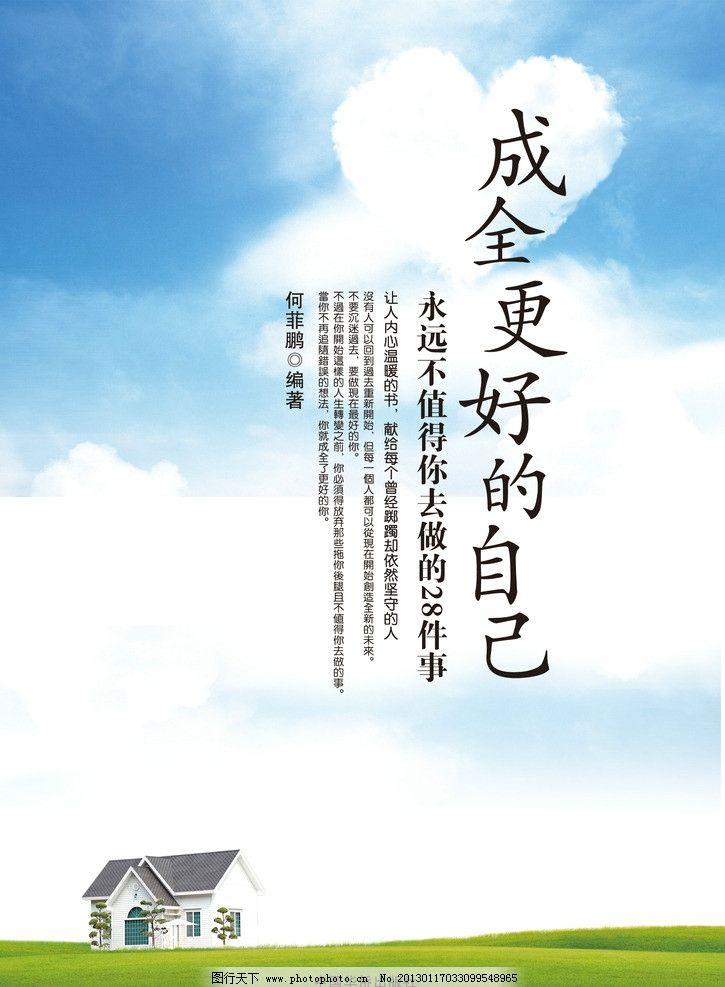 励志书封面设计图片