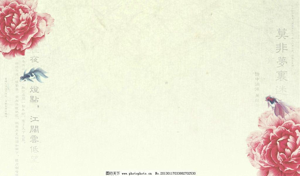古风桌面 中国风 质感背景 牡丹 其他 源文件 72dpi psd