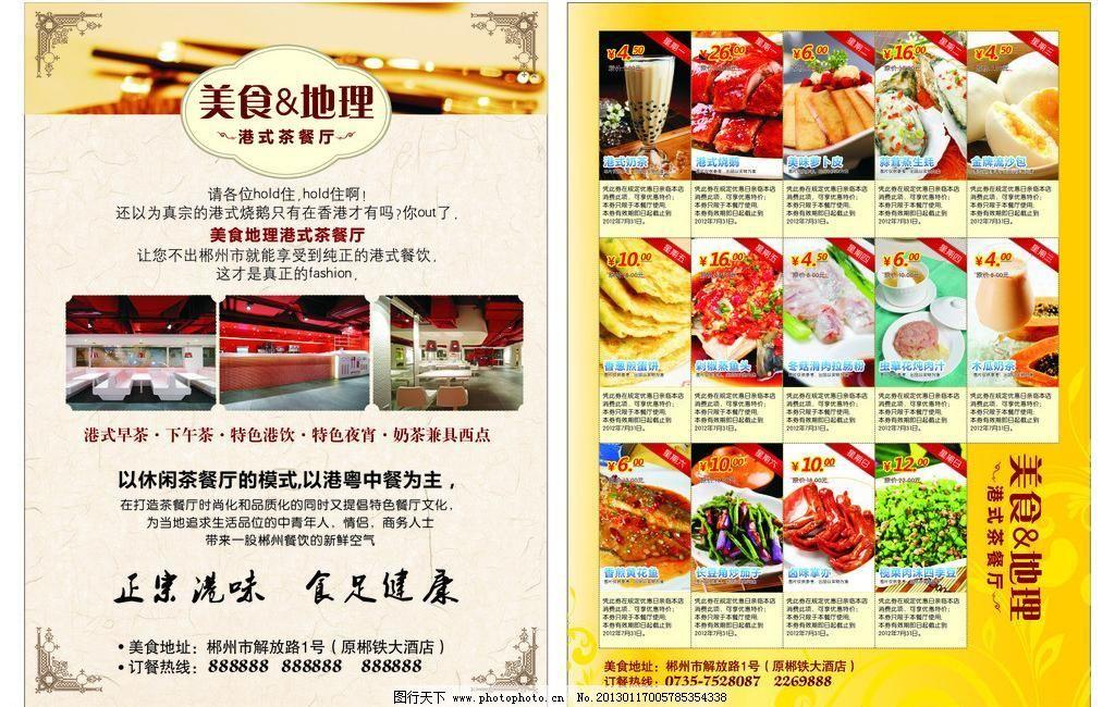茶餐厅宣传单 酒店宣传单图片
