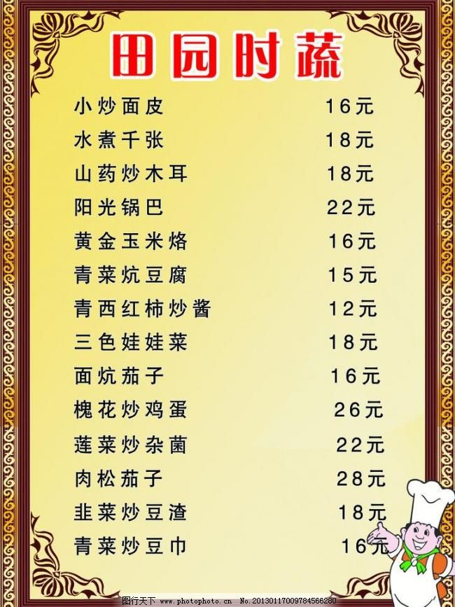 菜单 菜单图片免费下载 菜单菜谱 炒菜 广告设计模板 价格表 凉菜