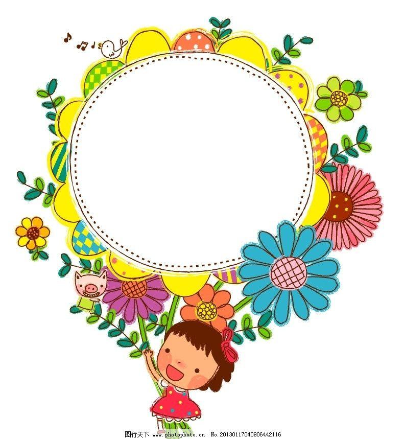 幼儿手绘边框简单漂亮