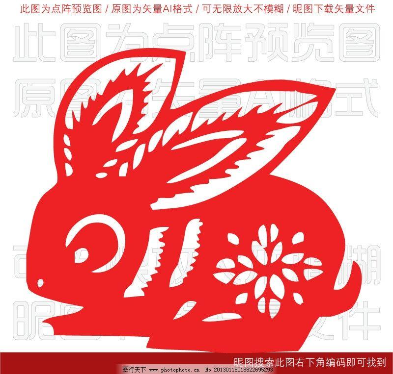 图样 窗花图案 花纹 装饰 剪纸艺术 民间艺术 属相 动物 生肖 十二