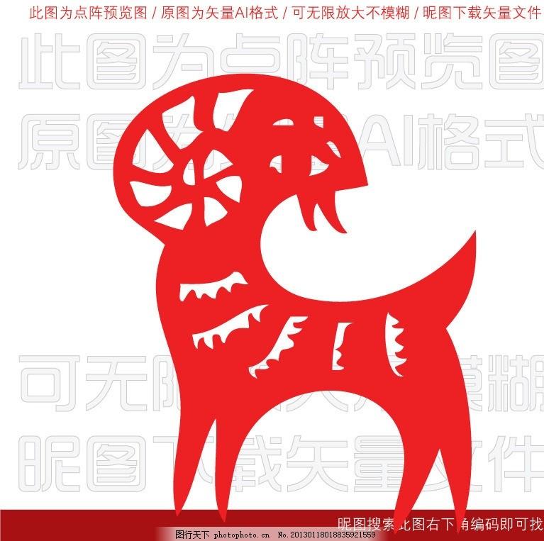 羊 剪纸 异形 创意 动物 生肖 十二生肖 生肖剪纸 动物剪纸