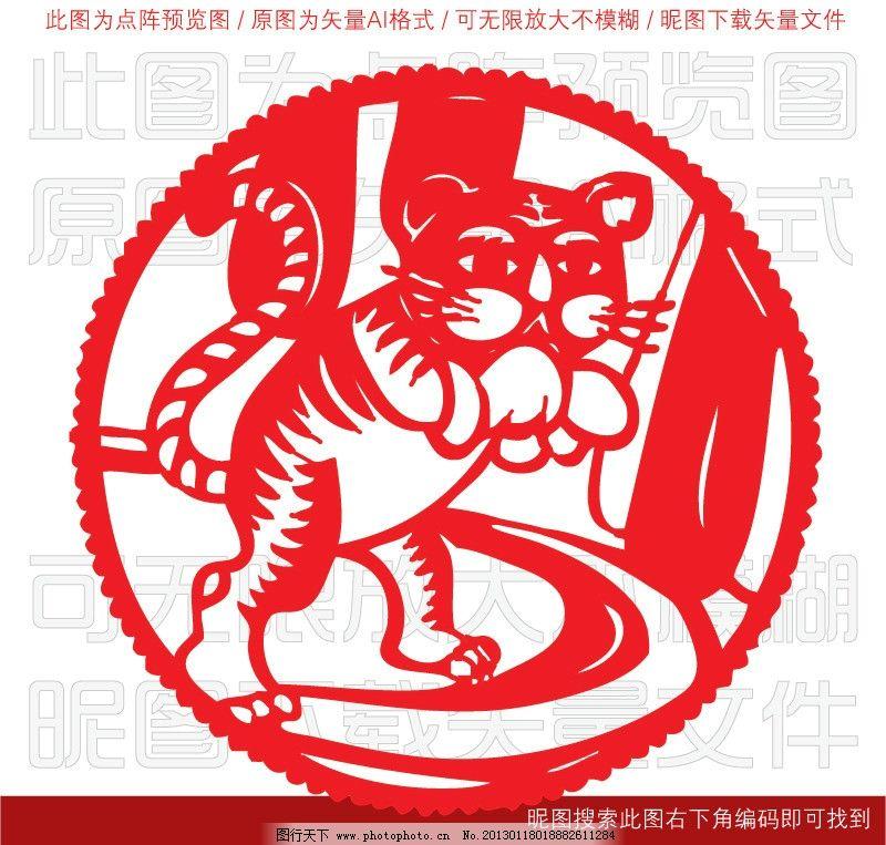 生肖剪纸 虎 虎年 老虎 寅虎 百兽之王 猫 动物 十二生肖 十二生肖