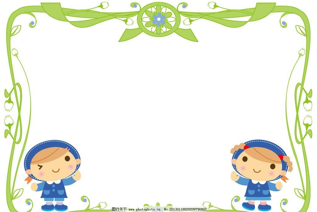 幼教边框 清雅 绿色树藤 花边 白花 学生 蓝色 帽子 孩子 小孩