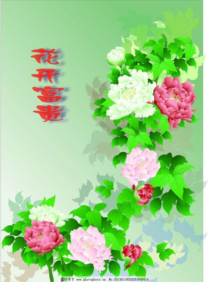 花开富贵 矢量图 牡丹 花卉 素材 背景 适量国画 中国风 适量花卉