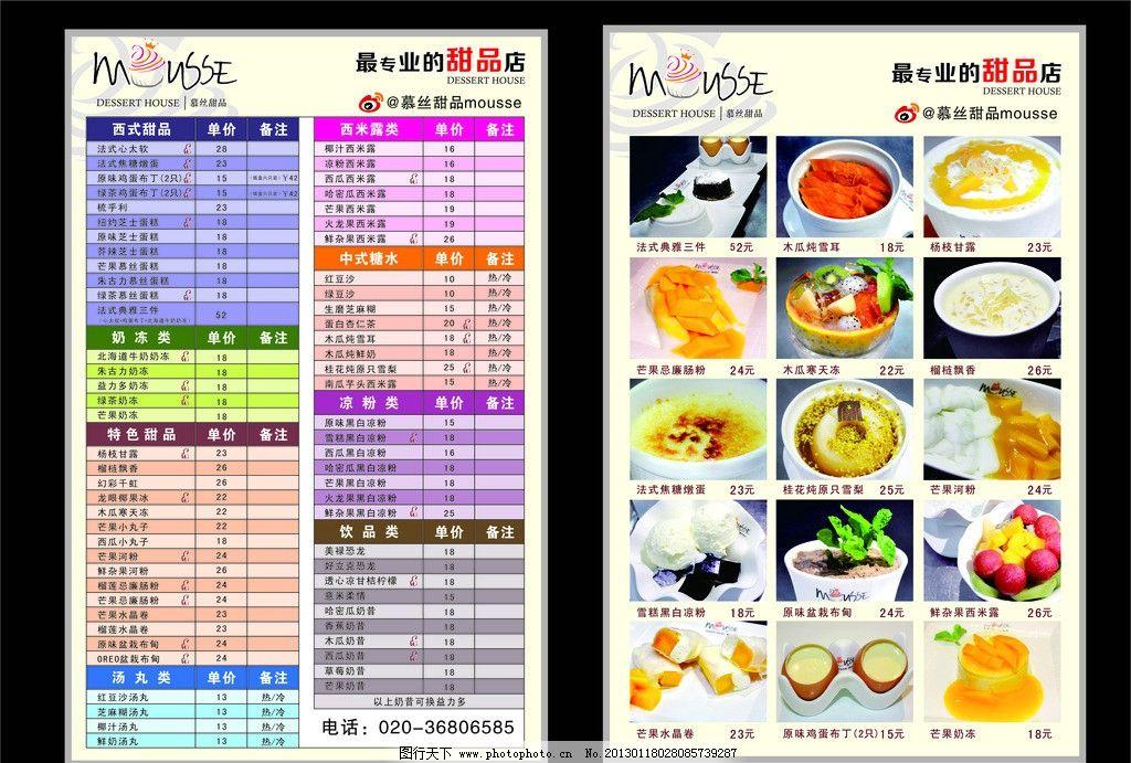 价目表      餐饮 甜品 价格 高档 米黄色 菜谱 表格 餐饮美食 生活