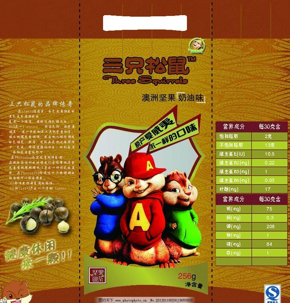 食品包装袋 三只松鼠 卡通 包装设计 广告设计模板 源文件图片