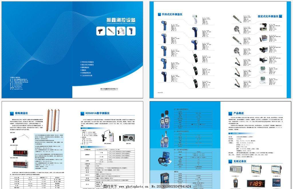 产品展示样本画册 产品宣传画册 简洁大气企业画册设计 化工行业图片