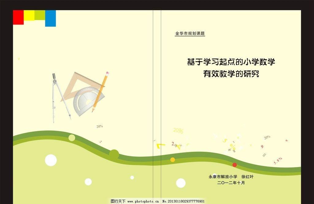 精美封面 教学封面 绿色封面 黄色封面 简洁封面 清爽封面 画册设计图片