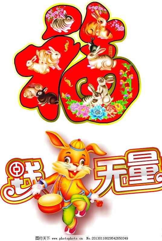 福字艺术字设计 春节 四季 吊旗 矢量 创意 绚丽 广告 红色图片