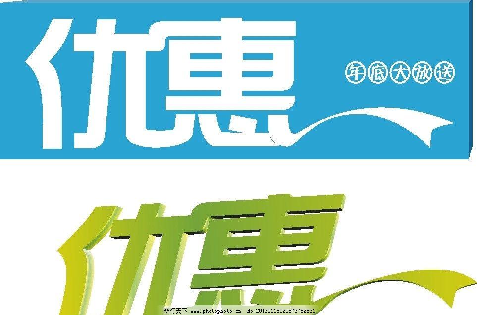优惠 年底大优惠 优惠字体设计 其他 节日素材 矢量 cdr