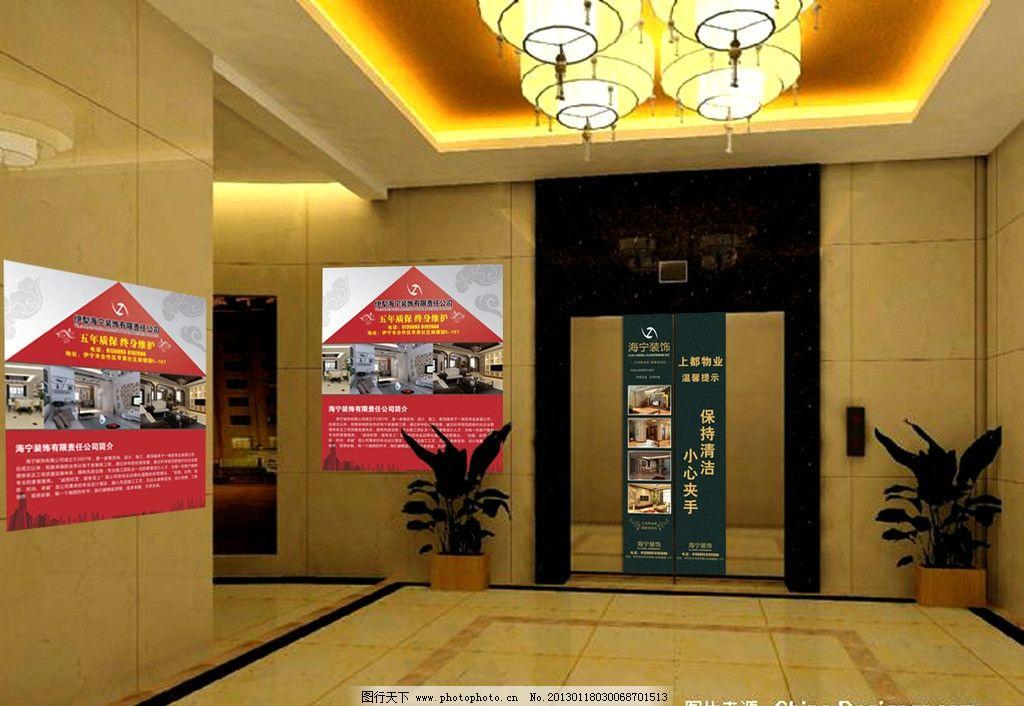 电梯广告      海报 电梯海报 广告设计 房产 装饰 装潢公司 装潢