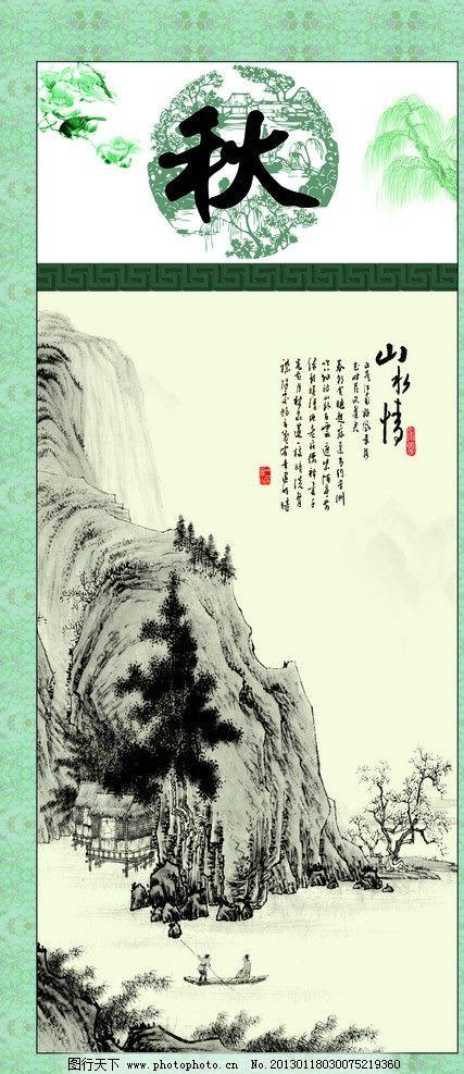 国画 装饰画 山水画 工笔画 绘画 中国风 美术 手绘 复古 边框 假山