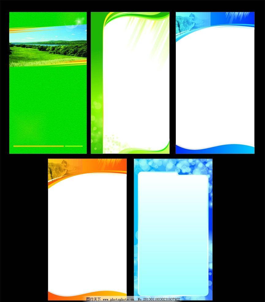 展板模板 商用 企业 产品展板 广告设计 矢量 cdr