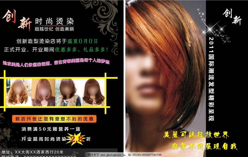 美发造型宣传彩页图片_展板模板_广告设计_图行天下图片