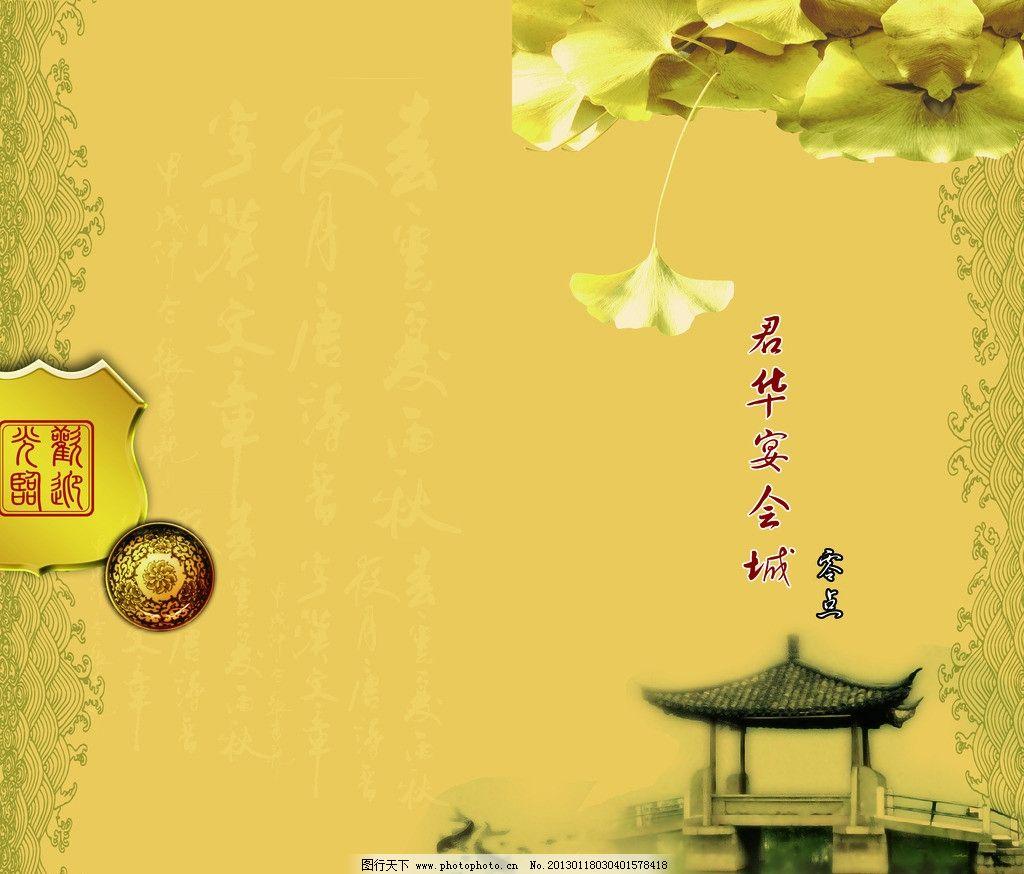 菜谱封面素材 菜谱 菜谱封面      黄色背景 花纹素材 楼亭素材 菜单