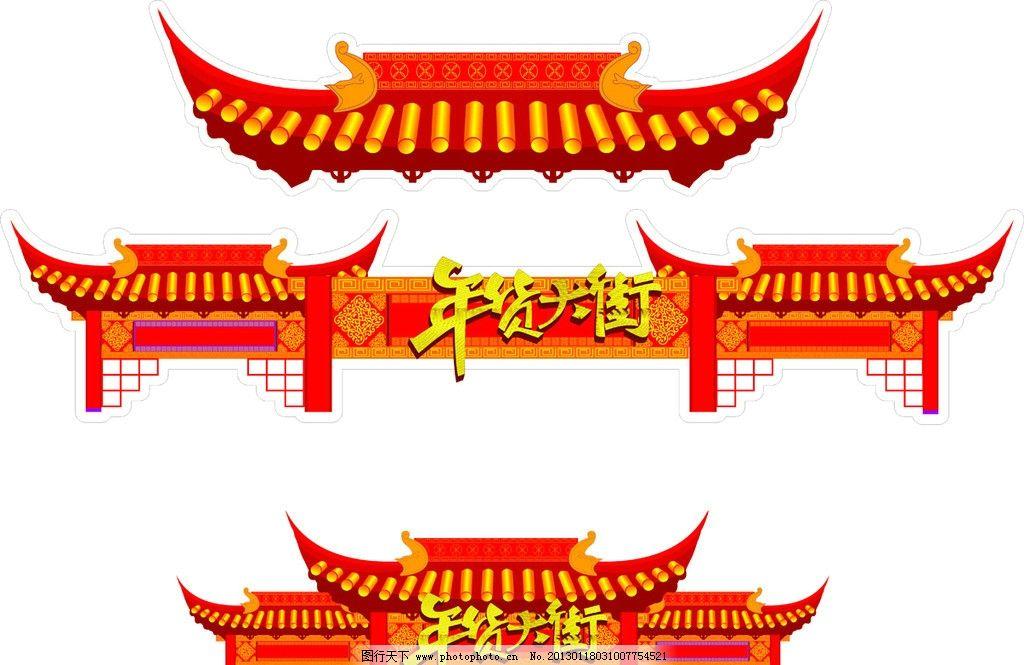 门牌 门楼 屋檐 中国风 超市宣传广告 其他设计 广告设计 矢量 cdr