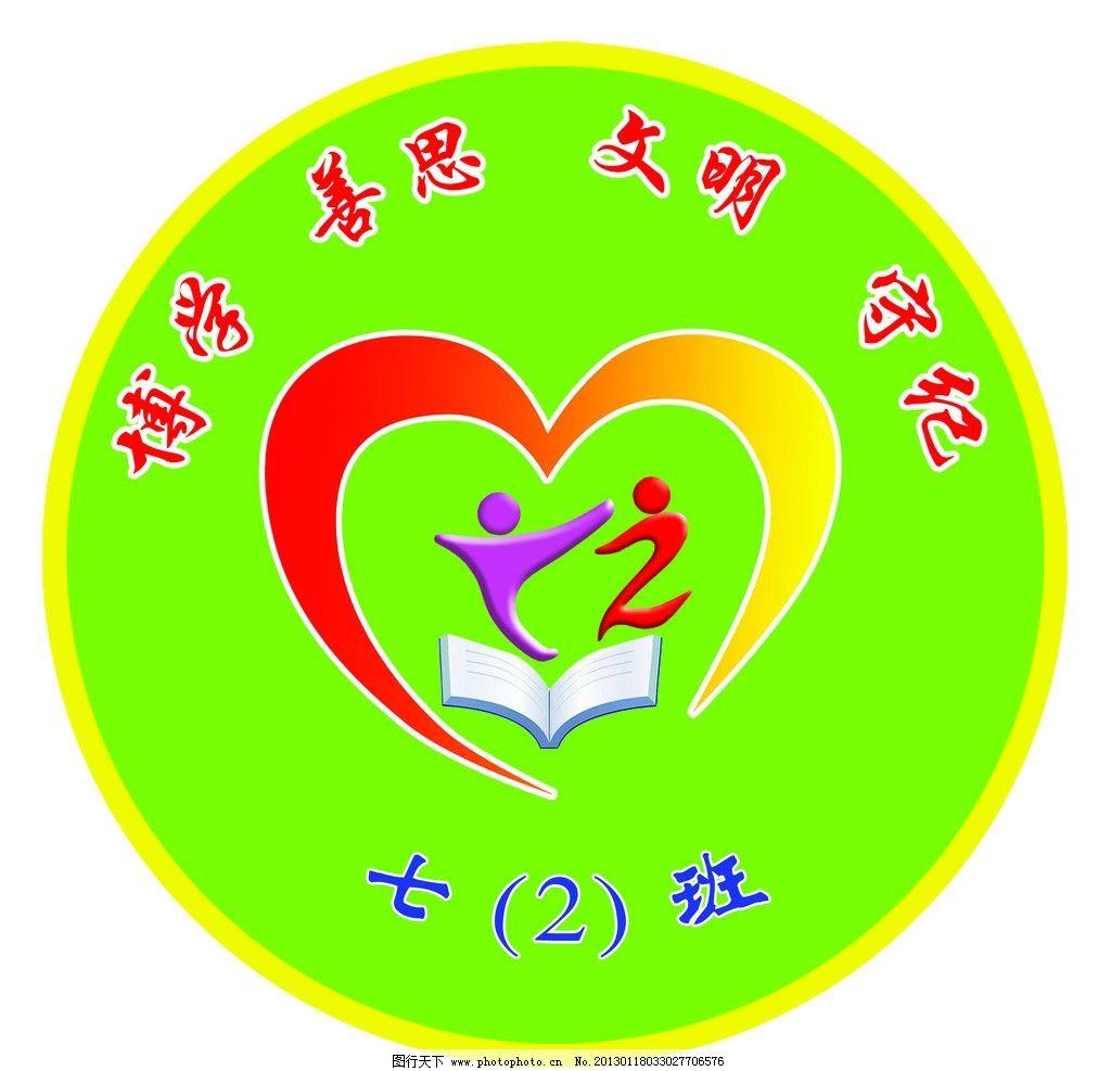 七2班班徽 徽章 园型 爱心 心型标志 班徽设计 源文件