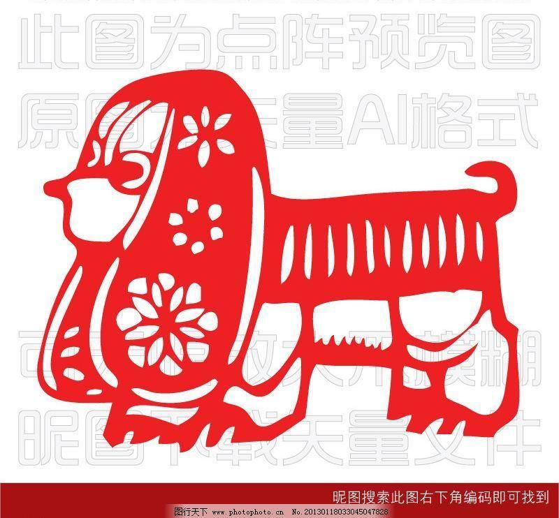 图样 窗花图案 花纹 装饰 中国风 剪纸艺术 民间艺术 属相 动物 生肖