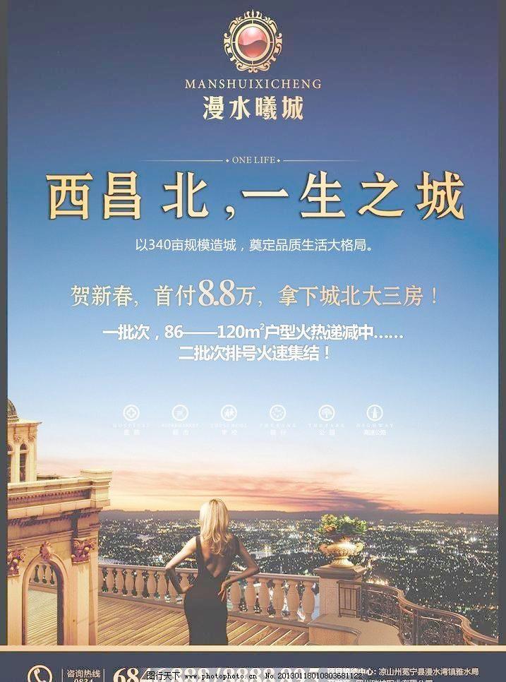 欧式地产海报模板下载 欧式地产海报 欧式 地产 海报 dm单封面 海报