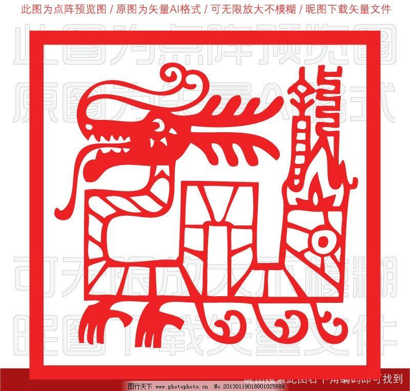 中国风 剪纸艺术图片